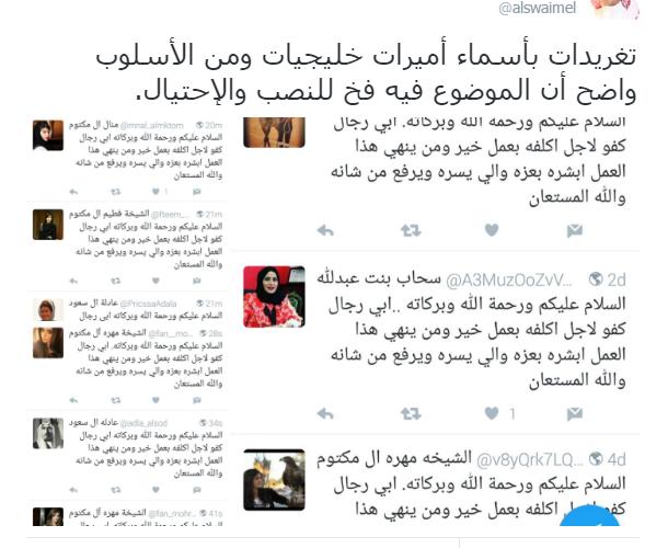أميرات وشيخات تويتر نصب واحتيال